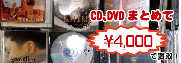 CD、DVDの買取も行っています。中古のCDショップに売るよりも高額査定を心がけています。