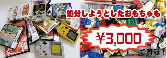 古くて売れないだろうと思ったおもちゃ、コレクションもまとめて買取すると3000円に!