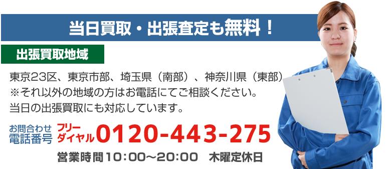 出張買取地域:東京23区、東京市部、埼玉県(南部)、神奈川県(東部)※それ以外の地域の方はお電話にてご相談ください。当日の出張買取にも対応しています。詳細は TEL・FAX・メールでご連絡ください。